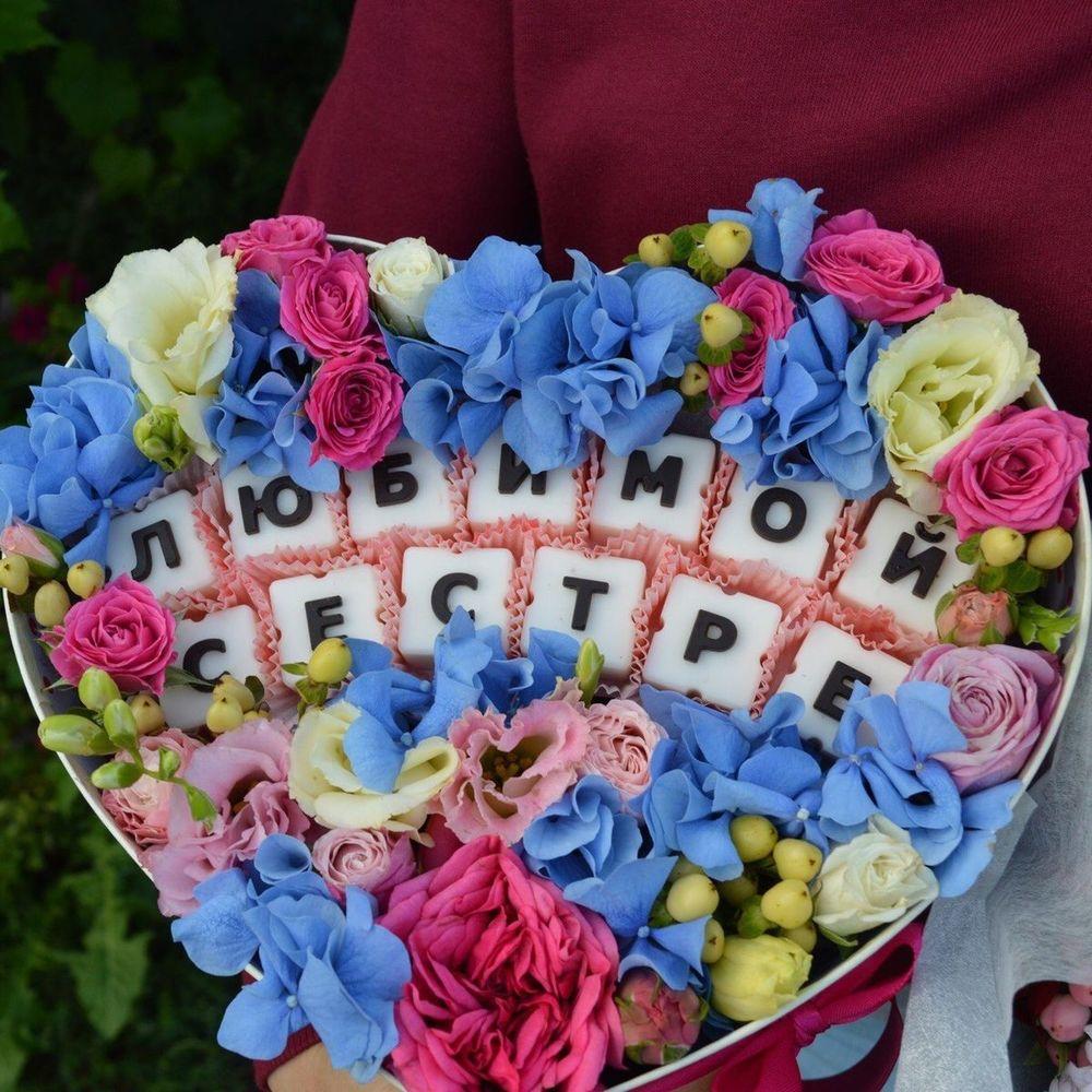 Картинка, открытка букет цветов сестричке