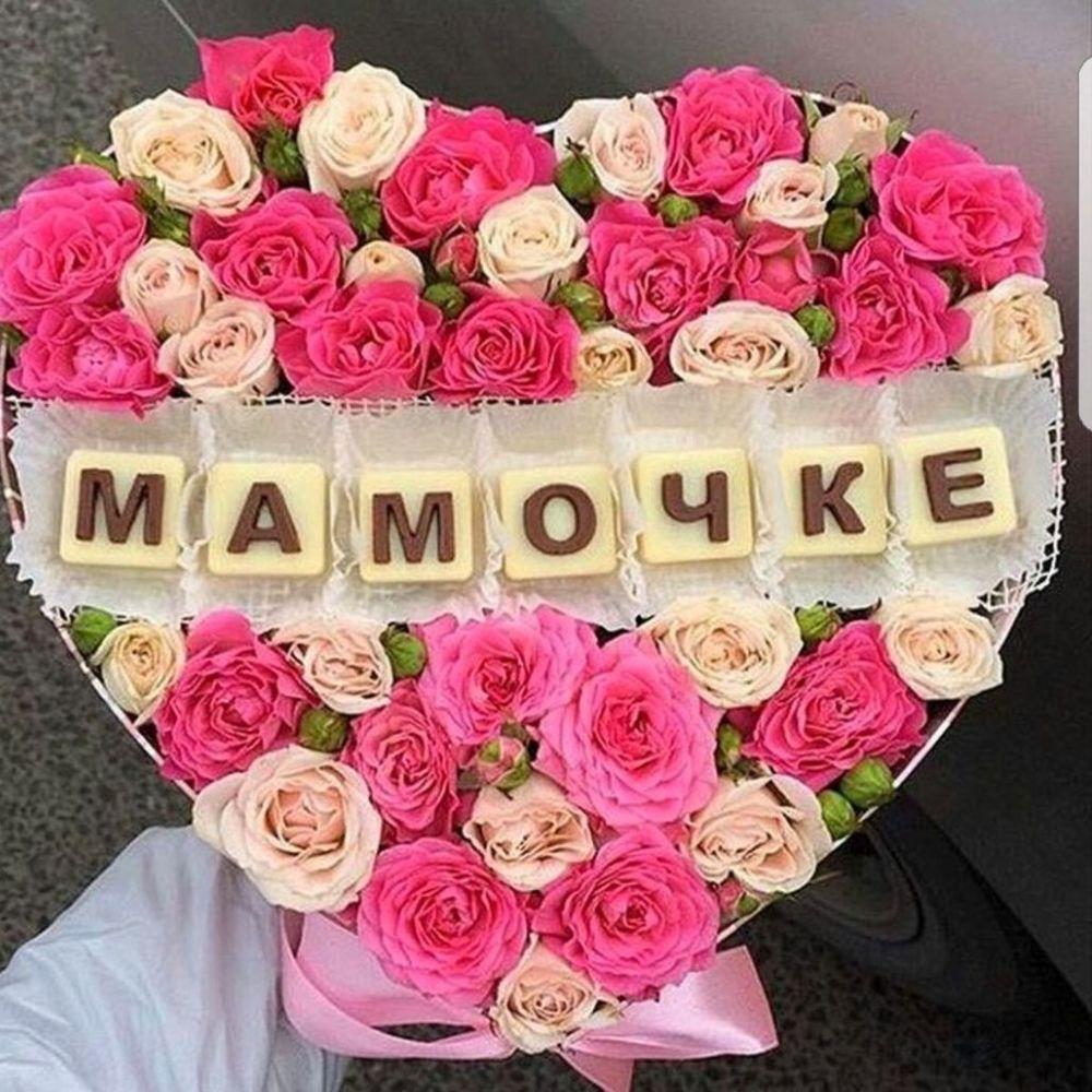 Открытка букет цветов для любимой мамочки, музея