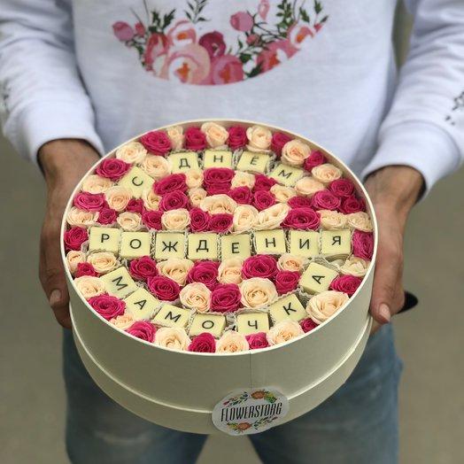 """Композиция """"С днем рождения Мамочка"""" Кустовые розы.N199: букеты цветов на заказ Flowwow"""