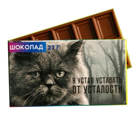 Шоколад «Я устал уставать»