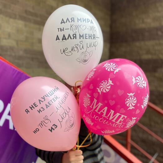 Набор шаров для Мамочки 3шт