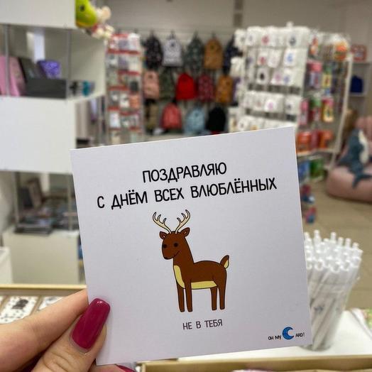 """Открытка OhMyCard """"Олень"""""""