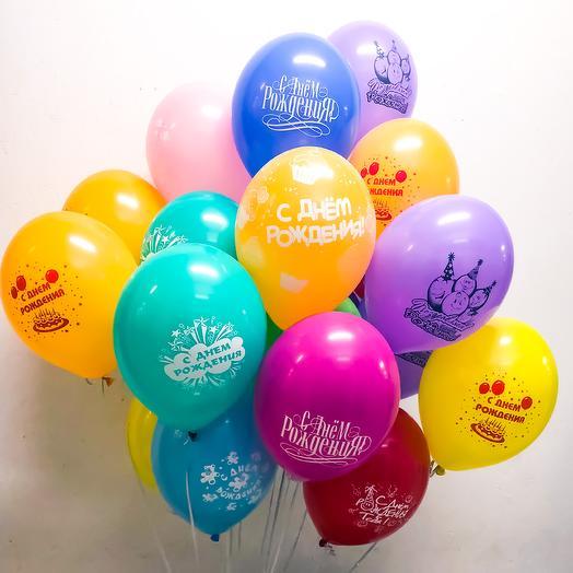 20 шаров с Днём Рождения с гелием