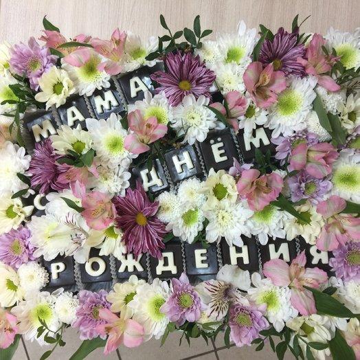 С днем рождения МАМОЧКА