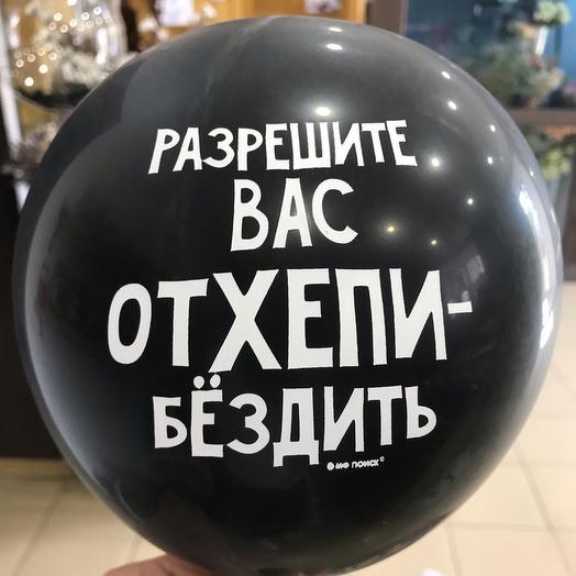 «Хамящие» шары с днем рождения