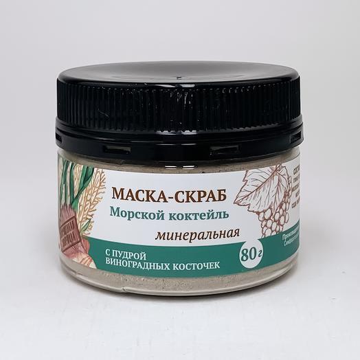 Маска-скраб для лица «Морской коктейль» с пудрой виноградных косточек