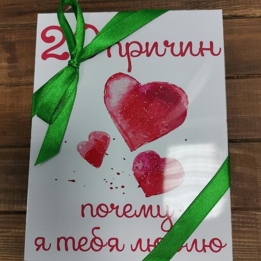 20 причин моей любви