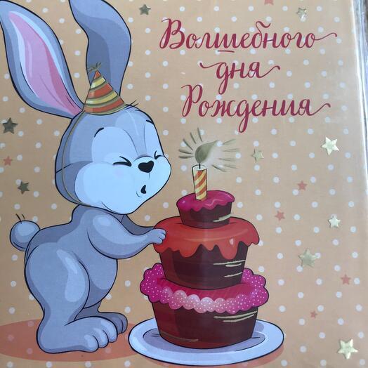 Волшебного дня рождения