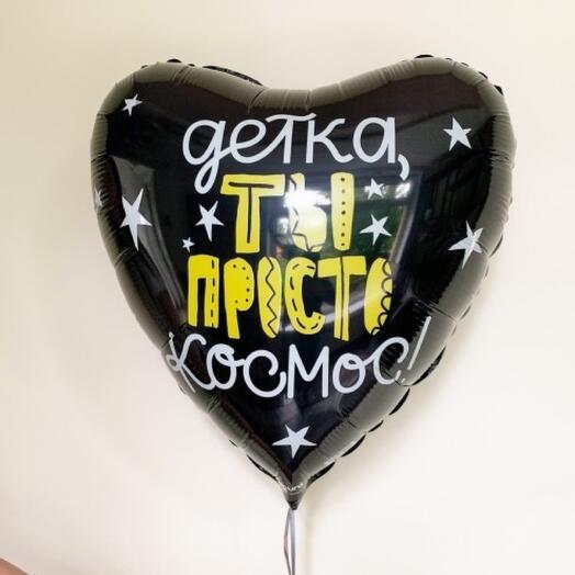 Фольгированный шар «Детка, ты просто космос!»