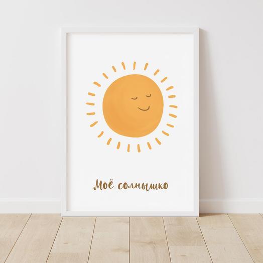 "Постер ""Моё солнышко"" 30х42 см в подарочном тубусе"