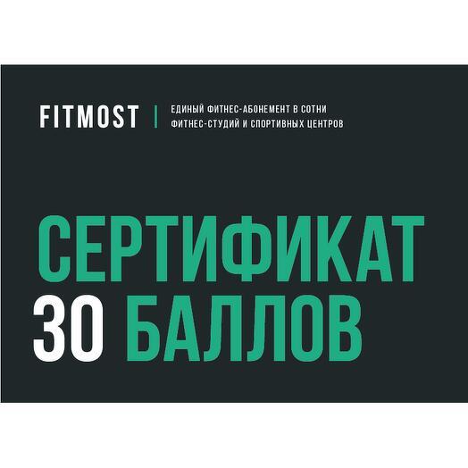 Подарочный сертификат FITMOST на 30 баллов