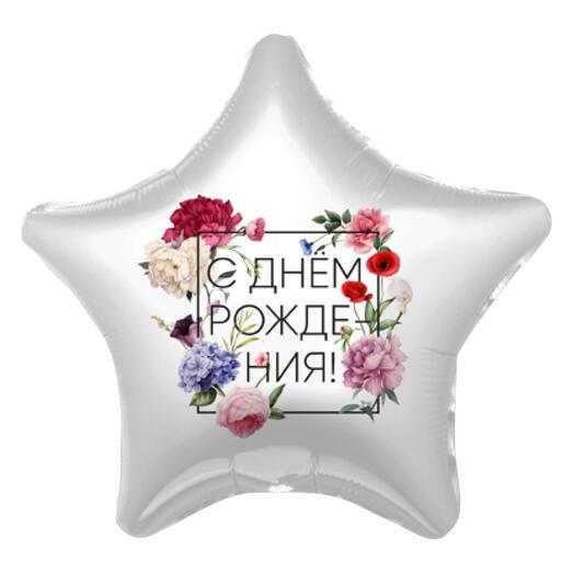 Шарик-звезда «Флористика»