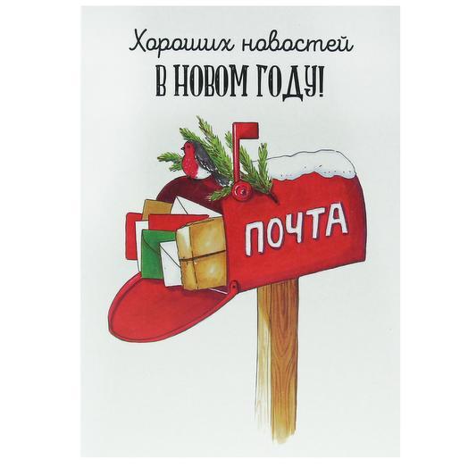 Открытка Кардс «НГ. Почта»