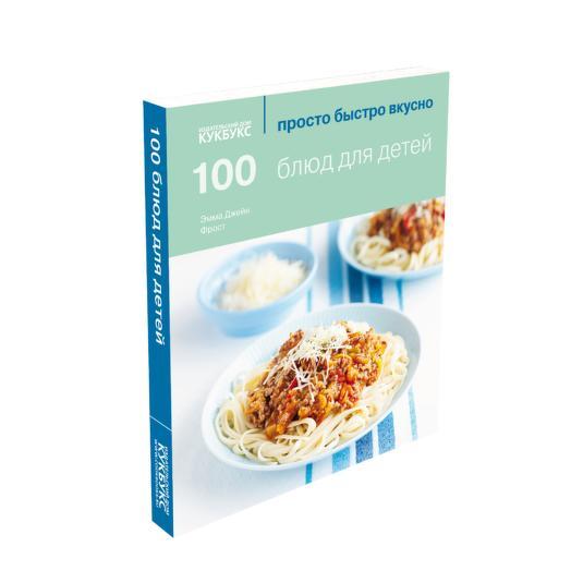Книга «100 блюд для детей» («Просто Быстро Вкусно»)