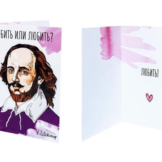 """Открытка BeLucky """"Шекспир, любить или любить?"""""""