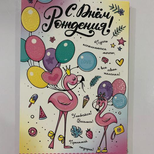 Поздравительная открытка «С днём рождения!»