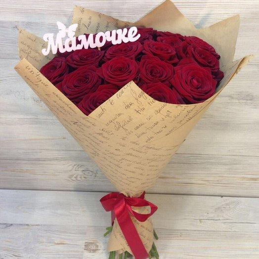 розы для мамочки