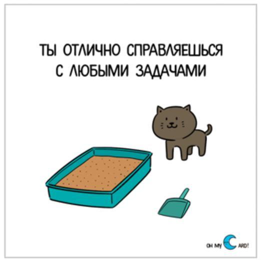 "Открытка OhMyCard ""Кошка и лоток"""