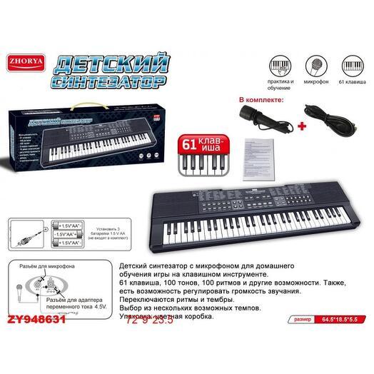 Синтезатор детский 61 клавиша с микрофоном