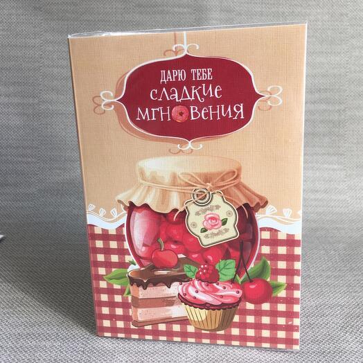 Дарю тебе сладкие мгновения🌹Открытка с шоколадом