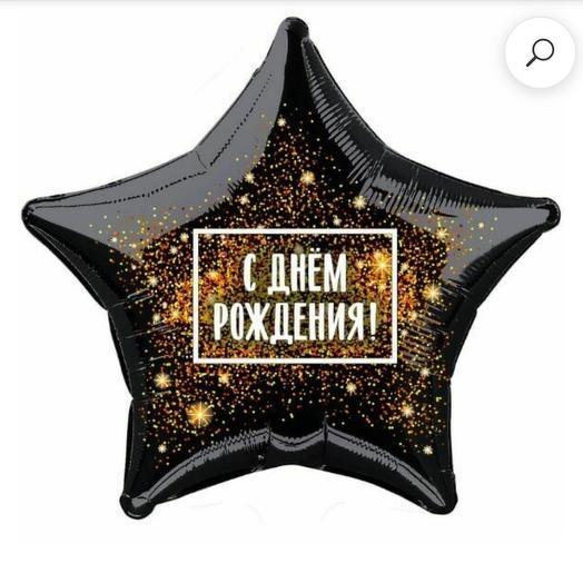 """Шар- звезда """"С днём рождения"""""""