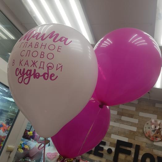 3 шарика для мамы