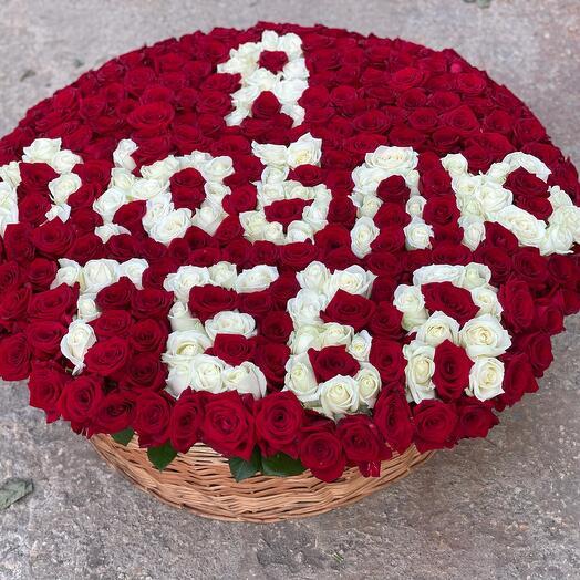 301 роза  с надписью «я тебя люблю»