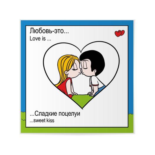"""Шоколадная открытка """"Любовь - это сладкие поцелуи"""""""