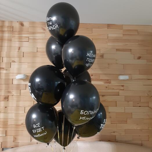 Оскорбительные шары Микс 10 шт