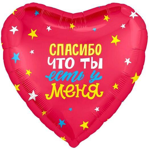 Шарик-сердце «Спасибо»