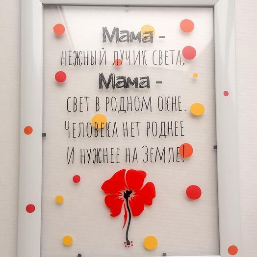 """Постер для мамы """"Лучик света"""""""