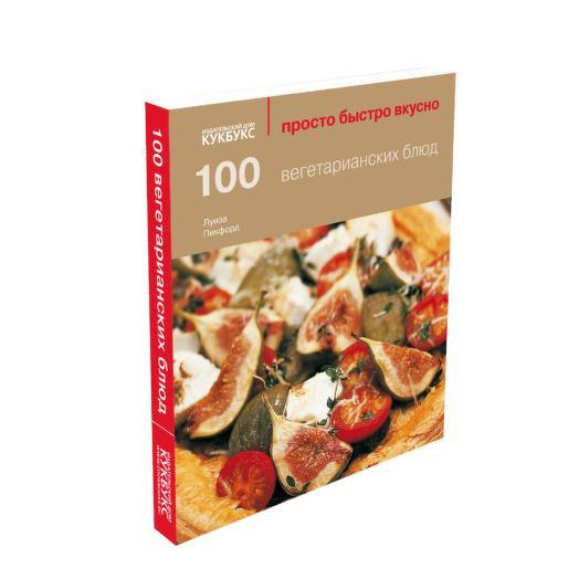 Книга «100 вегетарианских блюд» («Просто Быстро Вкусно»)