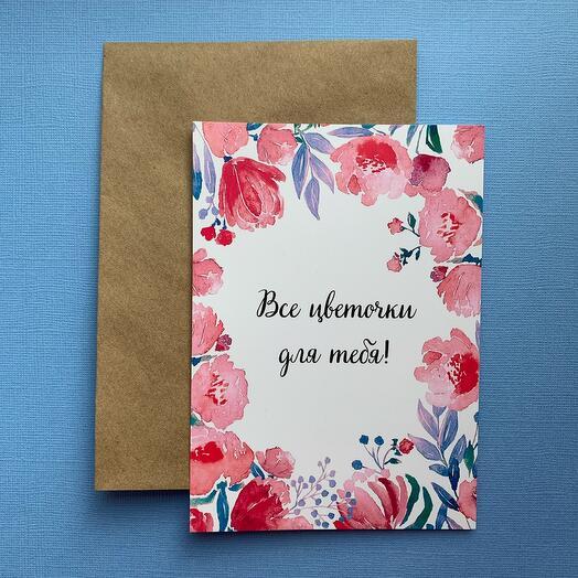 Открытка «Все цветочки для тебя!»