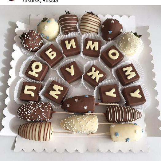 Клубнично-шоколадный набор «Любимому мужу»