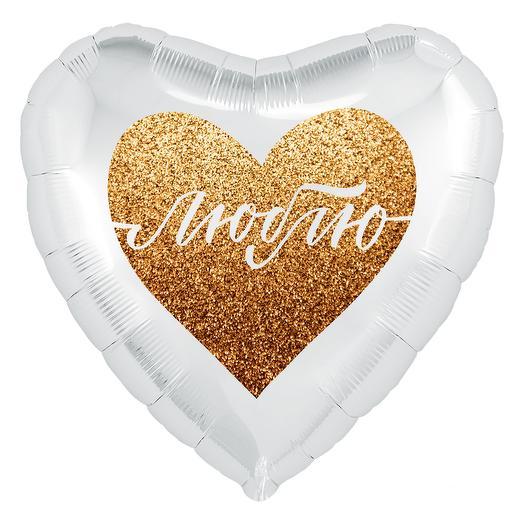 Шар (19  /48 см) Сердце, Люблю (золотой глиттер)
