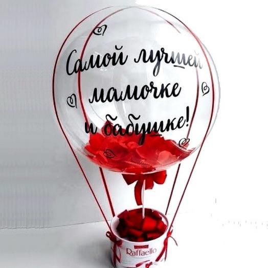 Рафаэлло + шар баблс с надписью