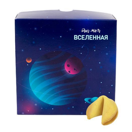 """Печенье с предсказанием """"Вселенная"""""""