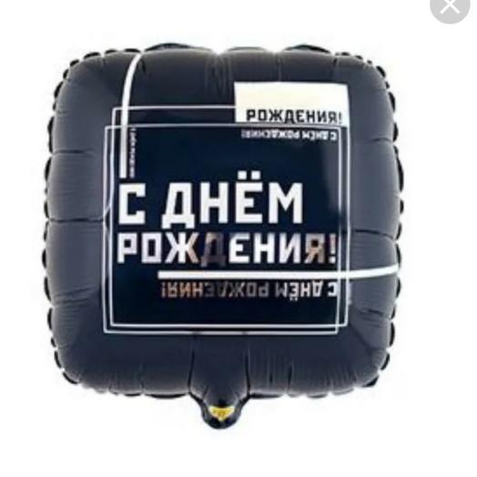Шар Мужской стиль 45 см