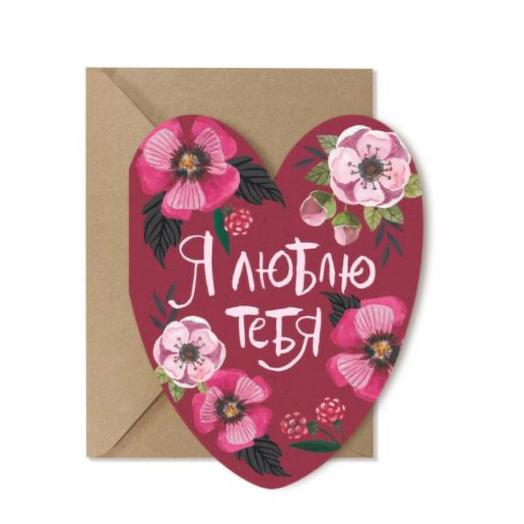 Авторская открытка «Я люблю тебя»
