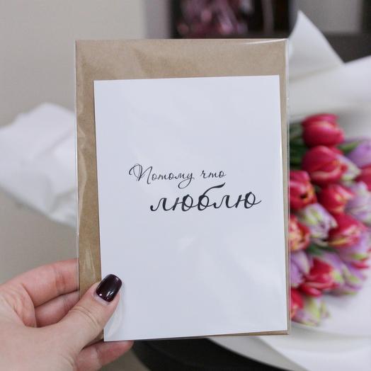 Открытка в конверте Любовь