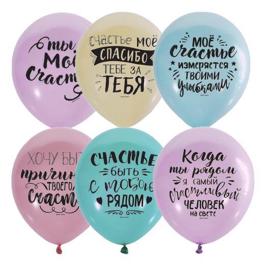 Воздушный шар Ты мое счастье