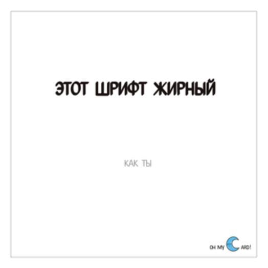 "Открытка OhMyCard ""Жирный шрифт"""