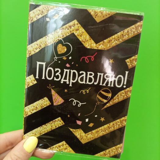 """шоколадная открытка """"Поздравляю"""""""
