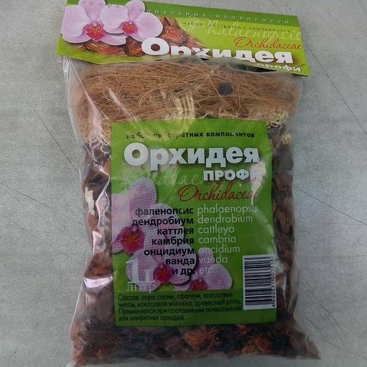 Грунт для орхидей ПРОФИ 1л: букеты цветов на заказ Flowwow