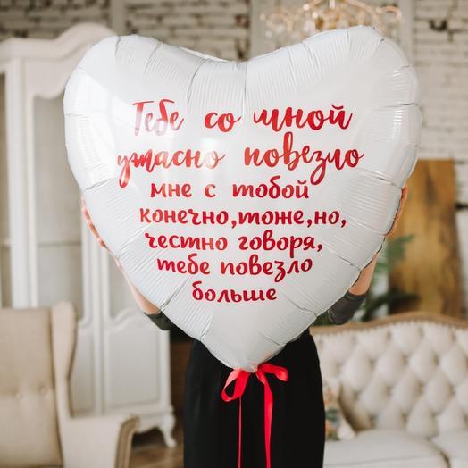 Сердце гигант с надписью