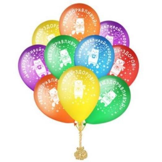 Букет из шаров Выздоравливай (10 шт)