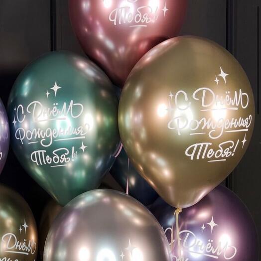 7 воздушных шаров « С Днем Рождения Тебя »