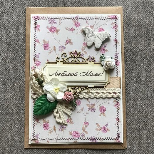 Любимой маме - открытка ручной работы