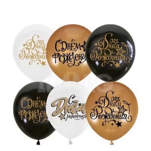 6 шаров с гелием С Днём Рождения