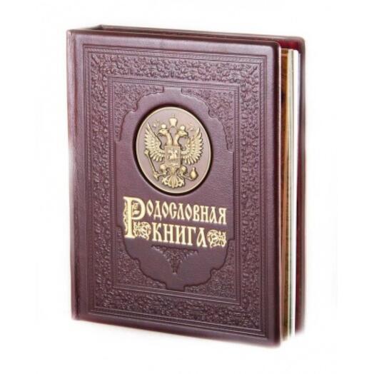 """Альбом родословная книга """"Гербовая"""" с литьем, в обложке из натуральной кожи"""